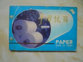 中国纸张(纸型样本)