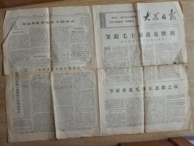大众日报1970年2月3日(下午版4版)报纸的主要内容有:第一版紧跟毛主席就是胜利;第二版念念不忘阶级斗争;革命历史歌曲五首:工农一家人,大刀进行曲,毕业歌,抗日战歌,战斗进行曲。第四版韶山军民团结战斗的凯歌等。原物拍照