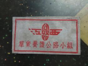 江西公路《群众养护公路小组》胸牌
