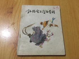 孙悟空三打白骨精(1974年一版二印)封面绘者:刘继卣、任率英