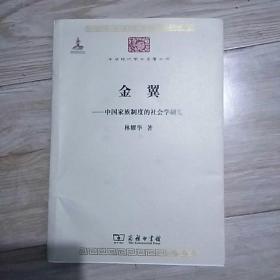 金翼―中国家族制度的社会学研究