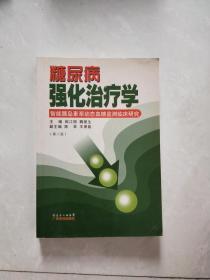 糖尿病强化治疗学(第二版)
