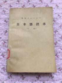日本语読本-中级-1-9合订本