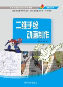 二维手绘动画制作/高等教育艺术设计精编教材