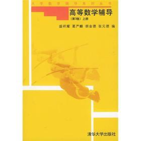 大学数学辅导系列丛书:高等数学辅导(第3版)(上册)