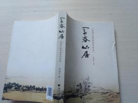 俞国平获奖新闻作品选:富春山居【品如图】