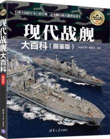 现代兵器百科图鉴系列:现代战舰大百科(图鉴版)