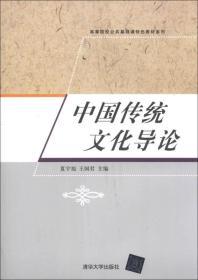 中国传统文化导论/ 夏宇旭,/ 清华大学出版社/9787302328087