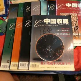 中国收藏2002年(1月——12月)缺第10月。共11册合售。