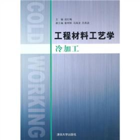 工程材料工艺学(冷加工) 成红梅  9787302235750 清华大学出版社