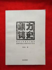 鼎立铸史——侵华日军南京大屠杀遇难同胞纪念馆陈列设计艺术