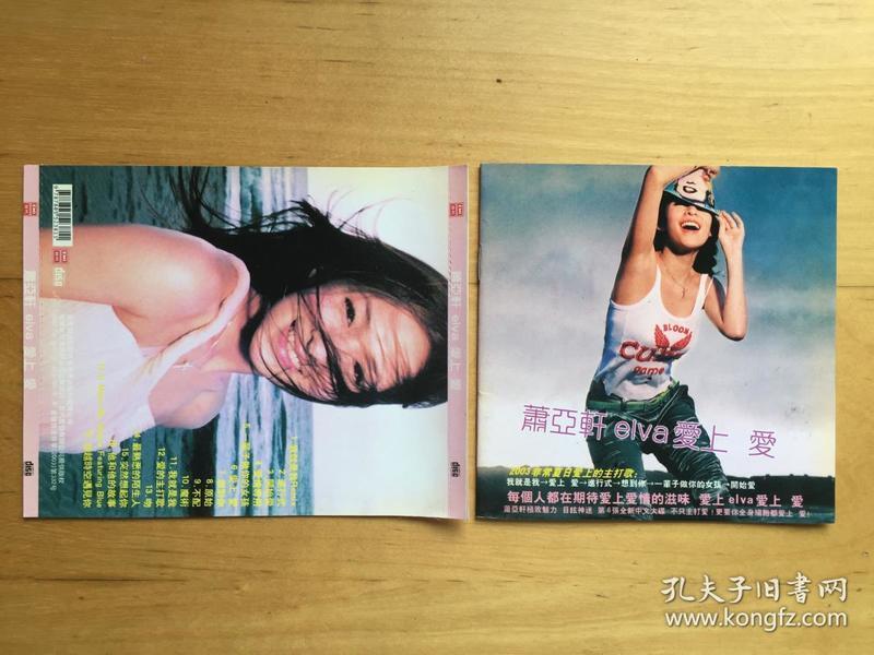 萧亚轩 elva 爱上 爱    CD封面