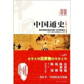 正版二手书中国通史 吕思勉 陕西师范大学出版社9787561350492