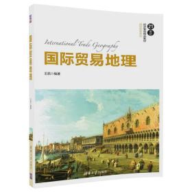 國際貿易地理(21世紀經濟管理精品教材·國際貿易系列)