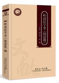 岭南医学史