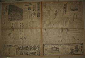 侵華期間老報紙 1938年8月16日大坂每日新聞一張 陳友仁 蔣介石 江西九江戰線 北支產業開發資金等內容