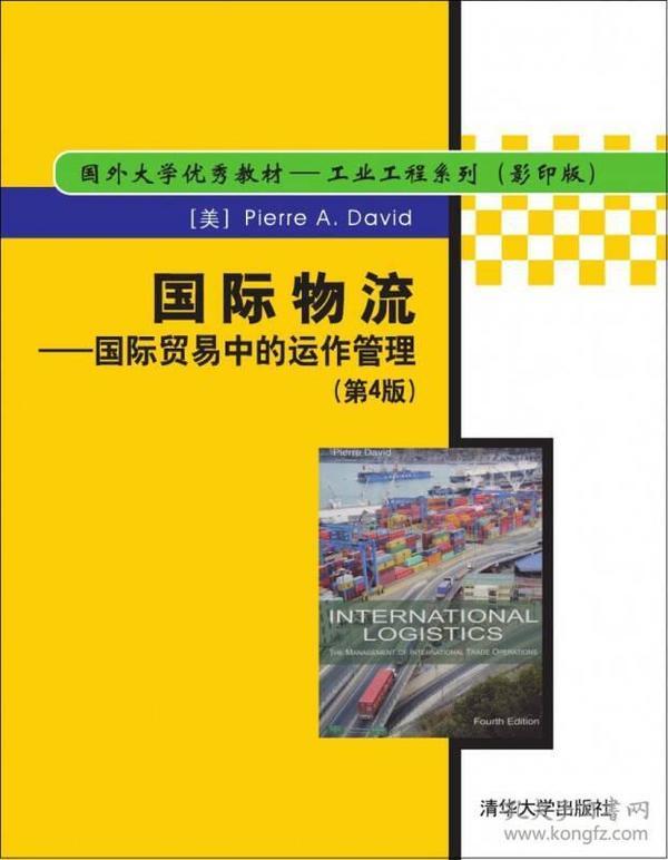 国际物流——国际贸易中的运作管理(第4版)