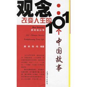 观念:改变人生的101个中国故事H