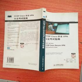 CCSP Cisco安全VPN认证考试指南(带光盘)1版1次