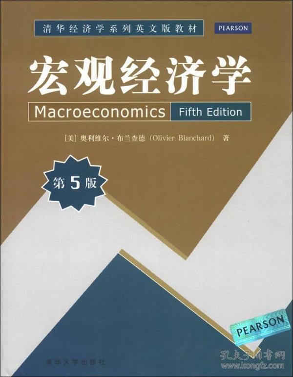 宏观经济学(第5版)
