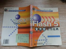 Flash 5 全方位实作经典