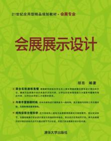会展展示设计(21世纪应用型精品规划教材·会展专业)