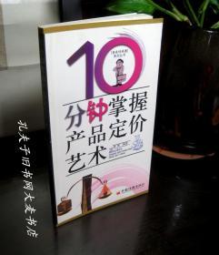 《10分钟掌握产品定价艺术》中国经济出版社