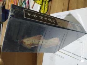 藏书阁:中华传世名帖(套装共4册) 未开封