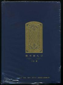 藏书票札记