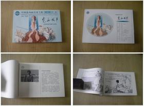 《龙女牧羊》,32开卢延光绘,中国致公2001.4出版10品,4978号,连环画