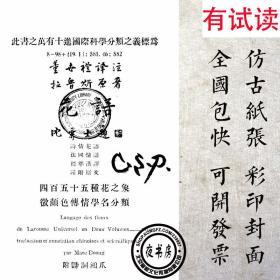 【复印件】花语-1937年版-