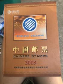 中国邮票 2003 河南移动通信有限责任公司郑州分公司(邮票全新)