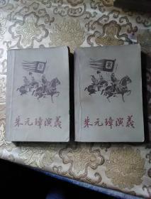 朱元璋演义