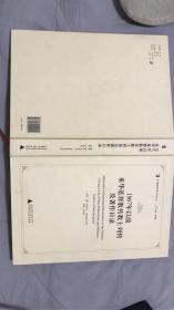 1867年以前来华基督教传教士列传及著作目录