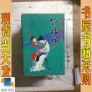 中国古典小说四大名著:红楼梦  水浒传 三国演义3本合售