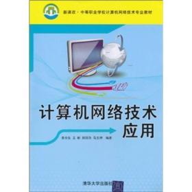 现货-计算机网络技术应用