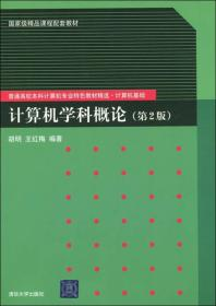 计算机学科概论(第2版)