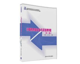 计算机网络安全与实验教程(第2版)/马丽梅