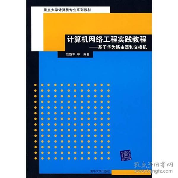 重点大学计算机专业系列教材:计算机网络工程实践教程(基于华为路由器和交换机)