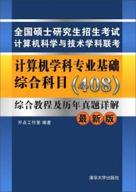 计算机学科专业基础综合科目(408)综合教程及历年真题详解(最新版)