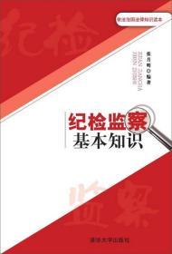 依法治国法律知识读本:纪检监察基本知识