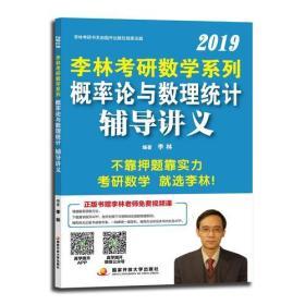 李林2019考研数学线性代数辅导讲义