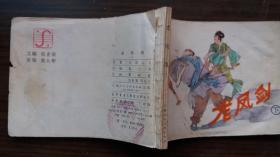 龙凤剑(下) 64开老版连环画