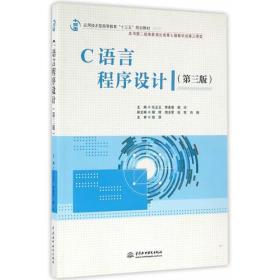 "C语言程序设计(第三版)(应用技术型高等教育""十三五""规划教材)"