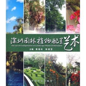 深圳园林植物配置艺术