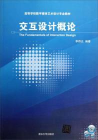 二手交互设计概论李四达编著 清华大学出版社 9787302207740