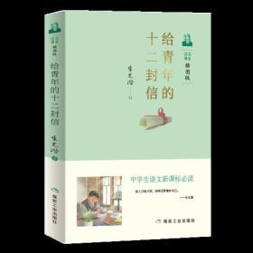(19年教育部)(插图版)中学生语文新课标必读:给青年的十二封信