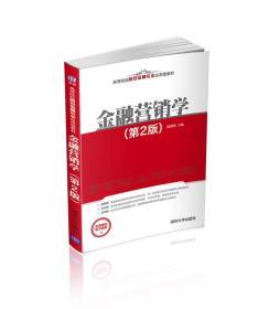 金融营销学(第2版)