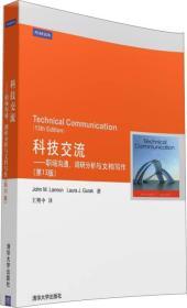 科技交流:职场沟通、调研分析与文档写作(第13版)