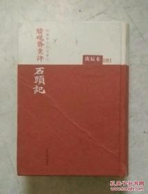 蒙古王府本石头记 (第五册) 精装 红楼梦古抄本丛刊